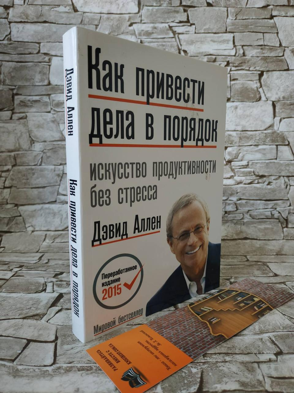"Книга ""Как привести дела в порядок: искусство продуктивности без стресса"" Дэвид Аллен"