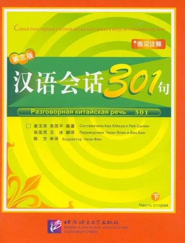 Учебник по китайском языку Conversational chinese 301 Курс разговорного китайского языка 301 Том 2