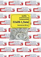 Шайбы (кольцо) алюминиевые 22х28х1,5