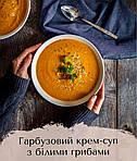 Гарбузовий крем-суп з білими грибами