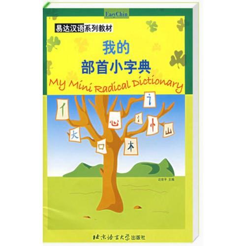 My Mini Radical Dictionary Прописи ключей c иллюстрациями
