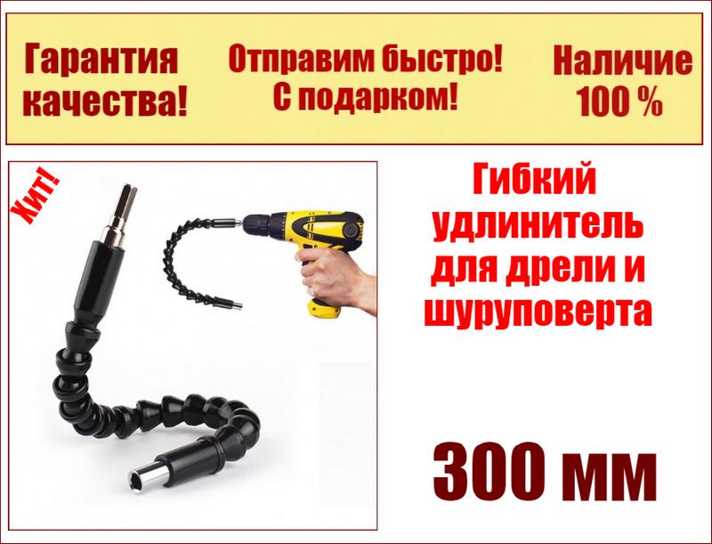 Гибкий вал удлинитель для дрели и шуруповерта 1/4, 300 мм Pro Grip
