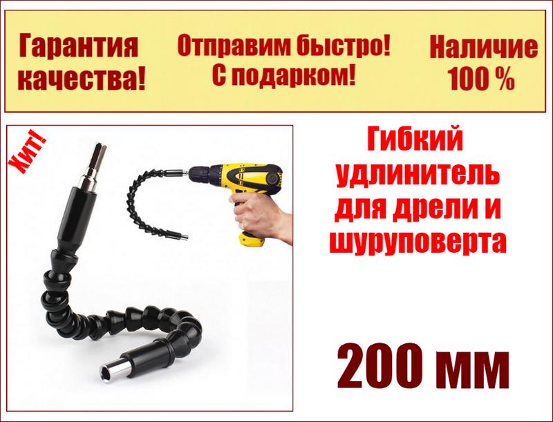 Гибкий вал удлинитель для дрели и шуруповерта 1/4, 200 мм Pro Grip