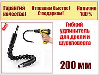 Гибкий вал удлинитель для дрели и шуруповерта 1/4, 200 мм Pro Grip, фото 1