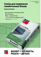Клей для газобетону GasBetonKleber 25кг