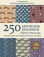 Японские узоры для вязания крючком и на спицах. 250 авторских дизайнов Хиросе Мицухару. Хиросе Мицухару