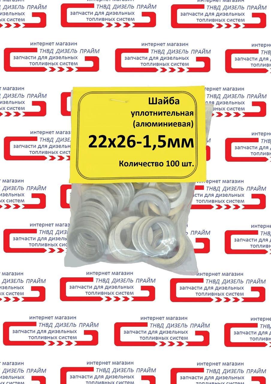 Шайби (кільце) алюмінієві 22х26х1,5 мм