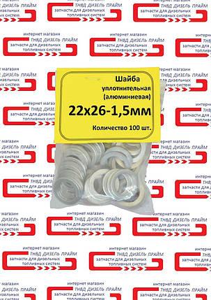 Шайби (кільце) алюмінієві 22х26х1,5 мм, фото 2