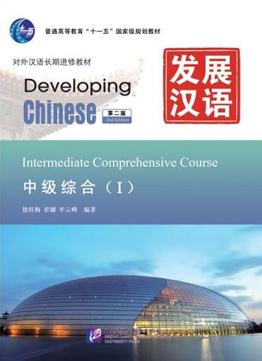 Учебник по китайскому языку Developing Chinese Intermediate Comprehensive Course I Средний уровень Ч/Б