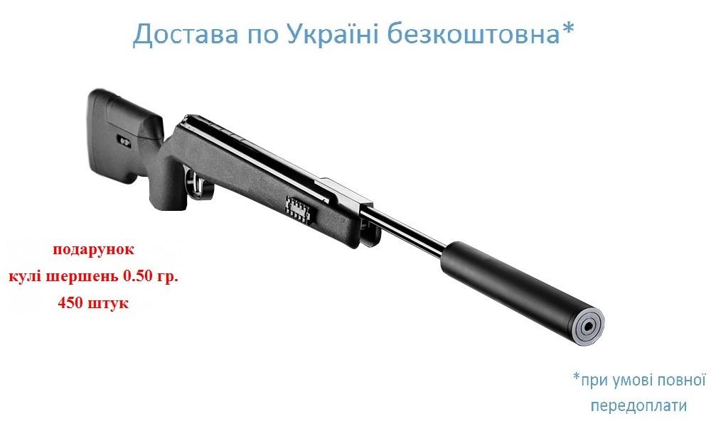 Пневматична гвинтівка SPA SR1250S Artemis, 380 м/с