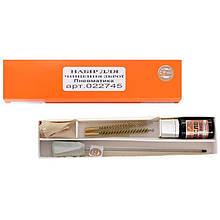 Набор для чистки пневматики 4.5 мм (пистолетный)