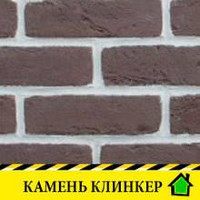 Штучний камінь Клінкер, 210*60*15