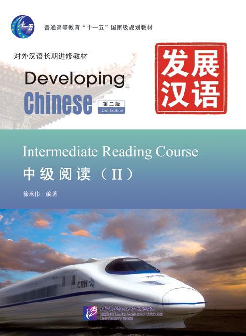 Учебник по китайскому языку Developing Chinese Intermediate Reading Course II Средний уровень Ч/Б