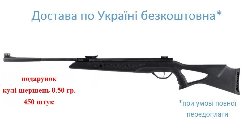 Пневматическая винтовка для охоты Beeman Longhorn Gas Ram 365 м/с