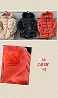{есть:1 год} Куртка на меху для девочек Setty Koop, Артикул: CD1801 [1 год]