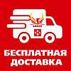 Безкоштовна доставка інтер'єрних наклейок на суму від 1800 грн