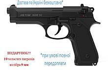 Стартовий пістолет Retay Mod 92 під холостий патрон 9 мм