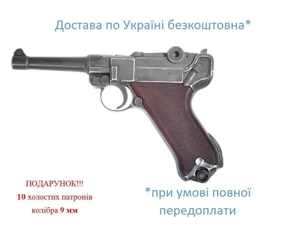 Стартовый пистолет ME Luger P-08 9 мм (Parabellum)