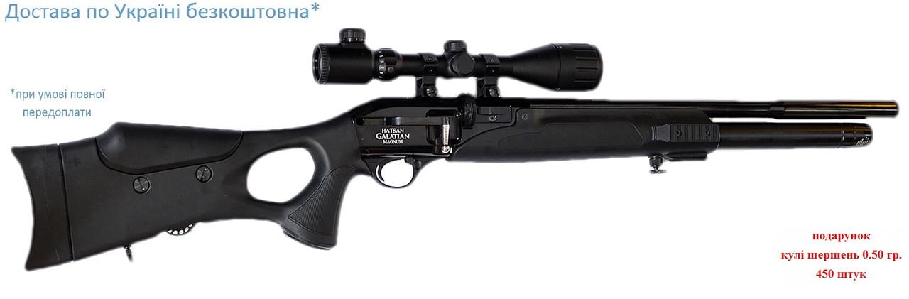 Гвинтівка PCP Hatsan Galatian 3 Carbine з насосом