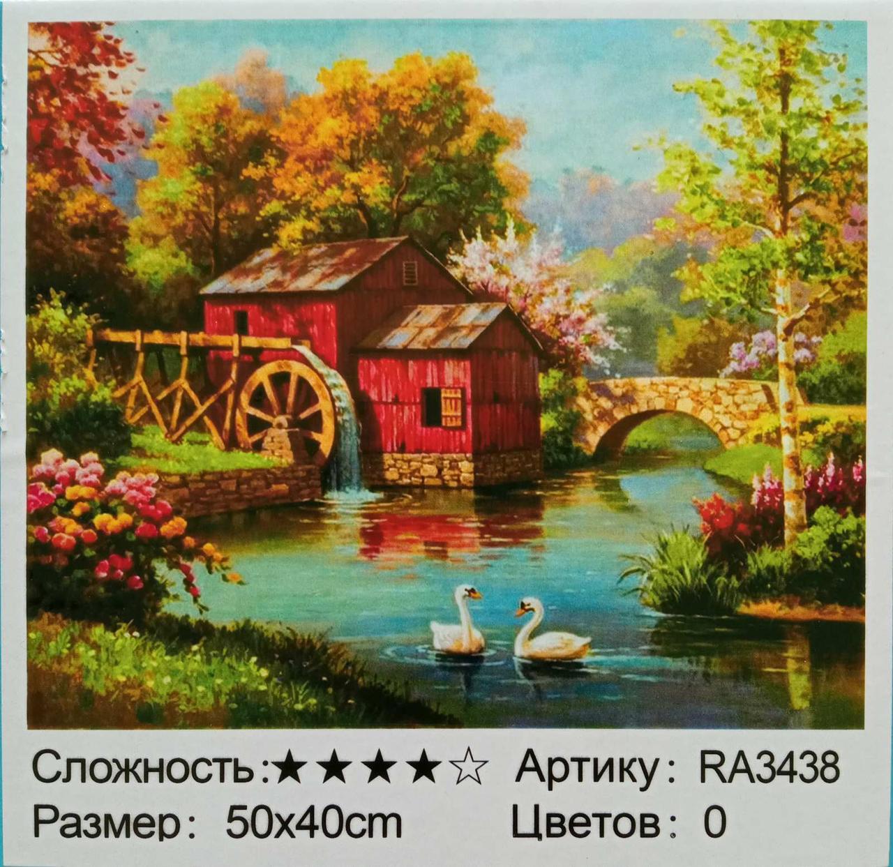 Картина по номерам Домик в лесу 50х40 см