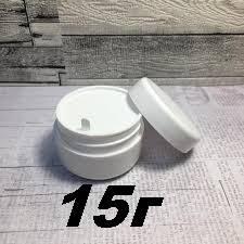 Баночка пустая белая, тара для геля на 15 грамм