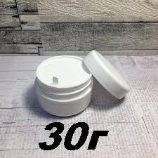 Баночка пустая белая, тара для геля на 30 грамм