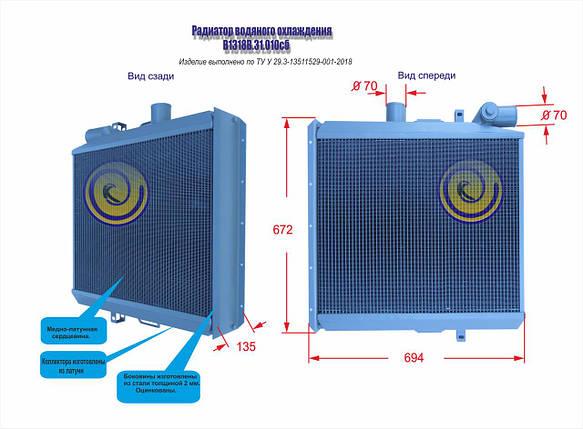 Радиатор водяной В1318В.31.010сб, фото 2