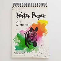 Бумага для акварели А4. 50 листов