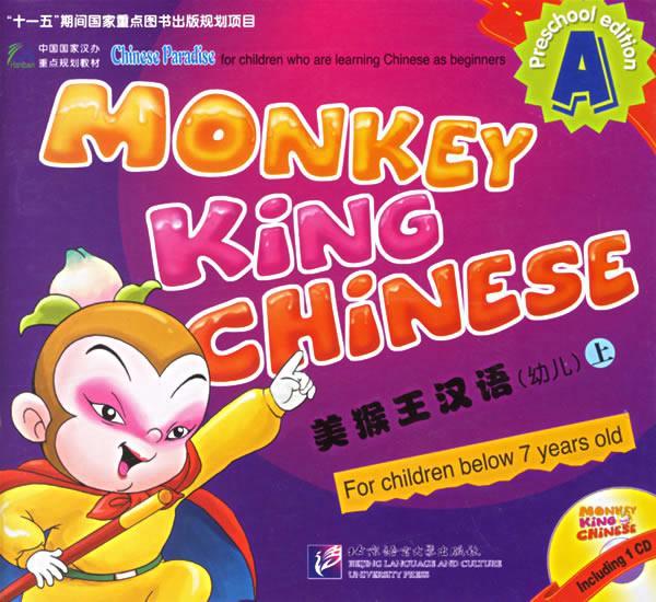 Пособие по китайскому языка для детей 7-11 лет Monkey King Chinese А Preschool edition Цветной