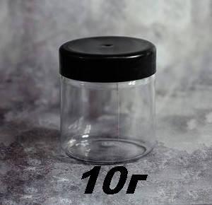 Пустая баночка с черной крышкой 10мл