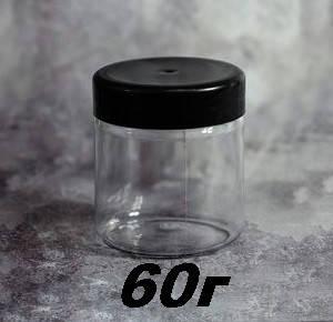 Пустая баночка с черной крышкой 60мл