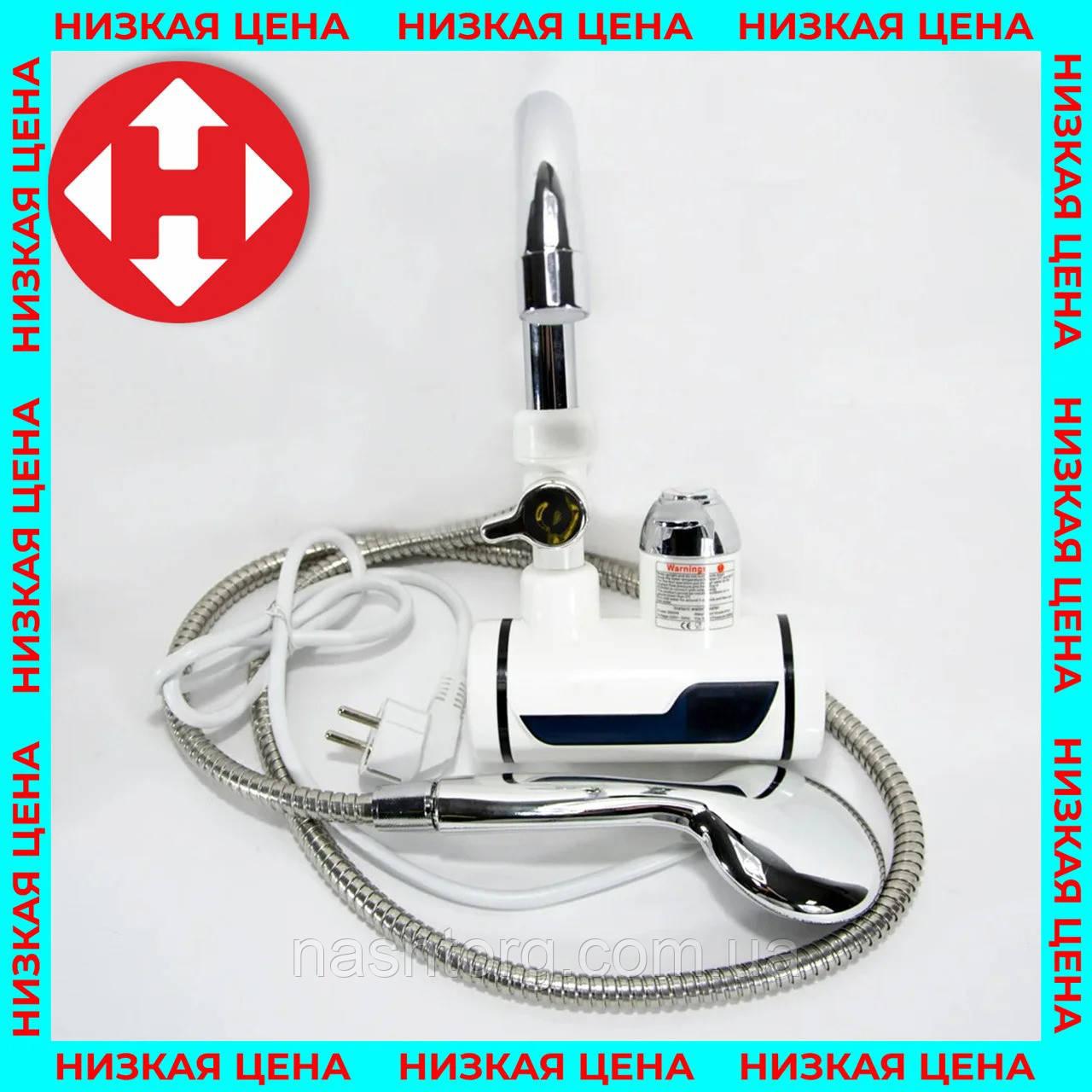Распродажа! Проточный водонагреватель с душем, MP 5208, кран мгновенного нагрева воды, нагреватель на кран