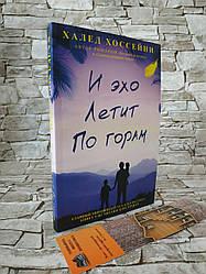 """Книга """"И эхо летит по горам"""" Халед Хоссейни"""