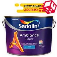 Sadolin Ambiance Royal - глубокоматовая фарба для стін і стель, білий BW, 2,5 л.