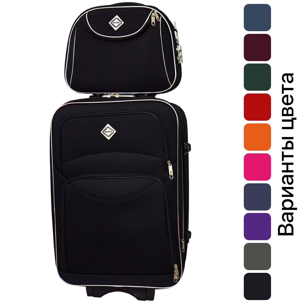 Комплект чемодан + кейс Bonro Style средний дорожный набор
