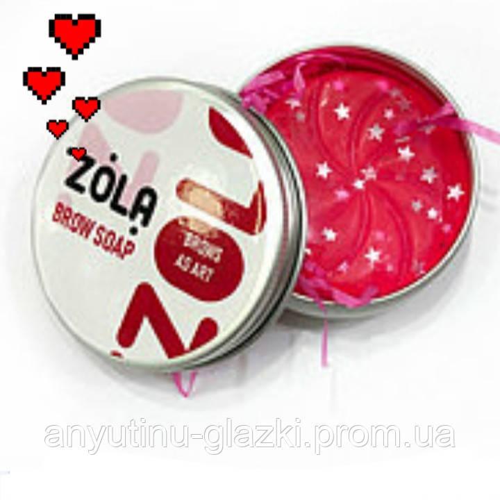 Мыло для бровей для фиксации волосков Zola. 50г