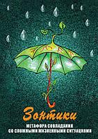 Зонтики. Метафора совладания с трудными жизненными ситуациями - Галина Гераськина (978-5-98563-486-0)