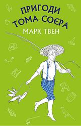 Книга Пригоди Тома Соєра. Автор - Марк Твен (BooKCheef)