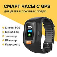 Смарт часы c GPS для детей и пожилых людей ZGPAX с кнопкой SOS, микрофоном, шагомером и пульсометром