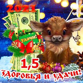 Магнит Бык символ 2021 сувенир новогодний год быка с пожеланиями призы подарки Баксы1 от 20шт