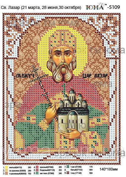 Св. Лазар схема для вышивки бисером