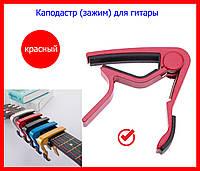 Каподастр (зажим) для гитары акустической металл (красный) гитарный триггер, прищепка