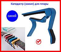 Каподастр (зажим) для гитары акустической металл (синий) гитарный триггер, прищепка