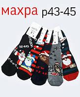 Мужские носки махра