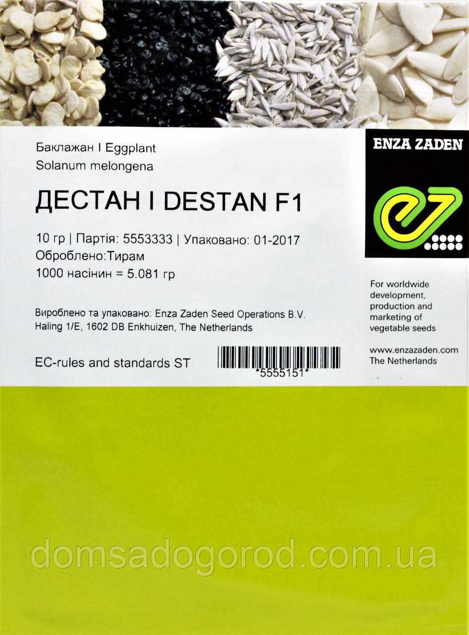 Баклажан ДЕСТАН F1 Destan Enza Zaden 10 г