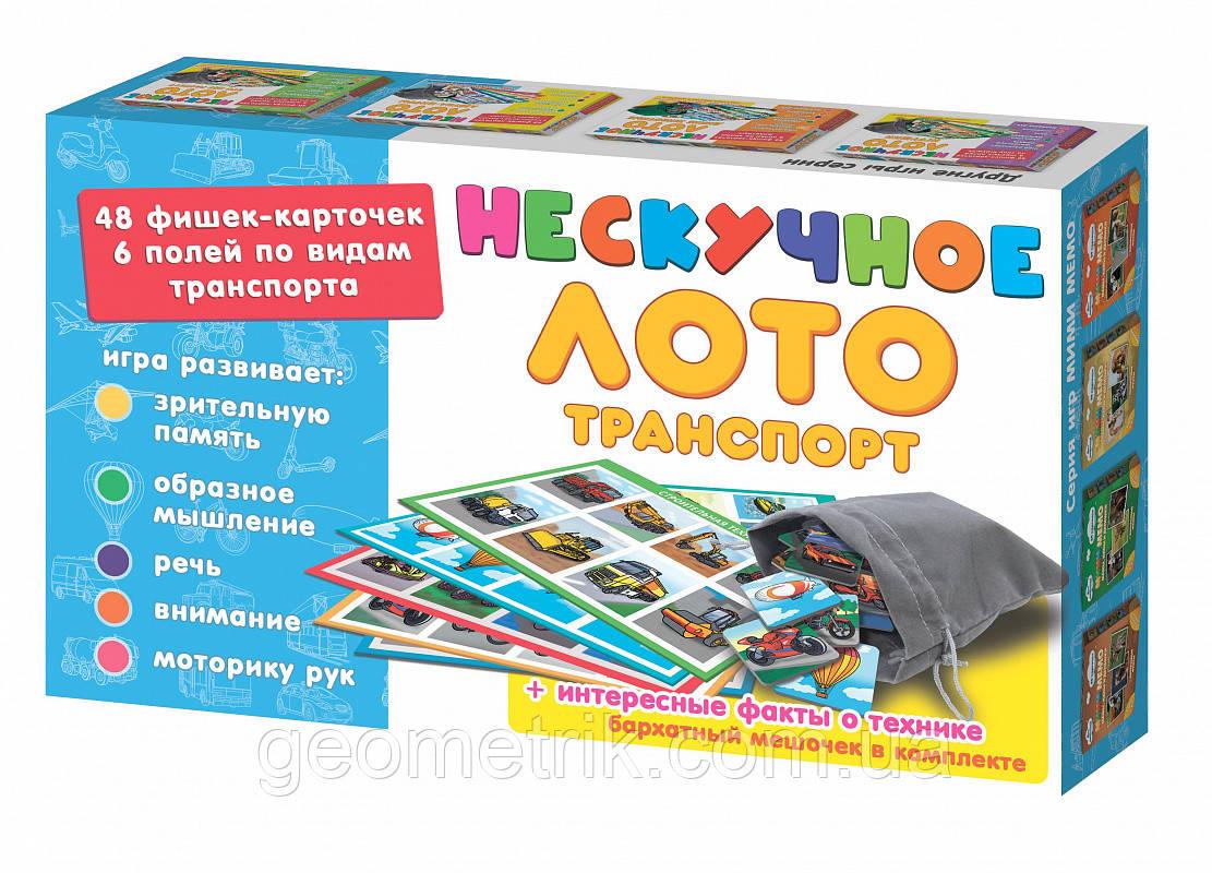 """Нескучное лото """"Транспорт"""" арт.8107"""