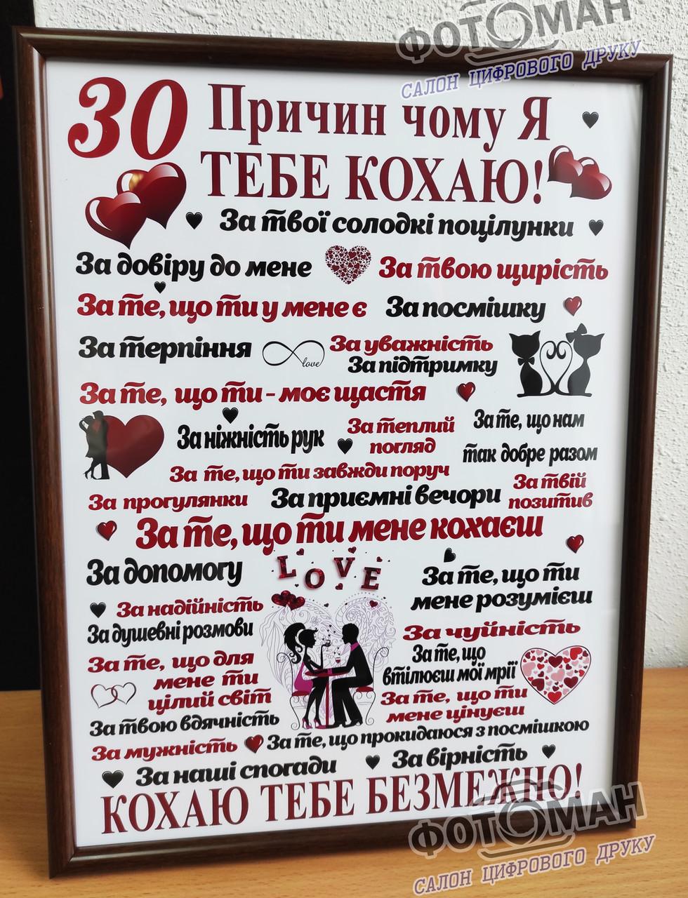 """Постер """"30 ПРИЧИН"""" розмір 30х40"""
