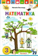 Підручник. Математика, 3 клас 1 частина. Листопад Н.