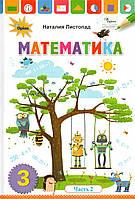Підручник. Математика, 3 клас 2 частина. Листопад Н. (російською мовою)