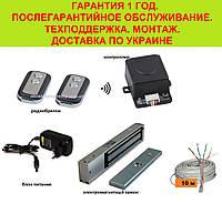 Полный комплект мощного электромагнитный замок сдистанционным управлением, радиопультами